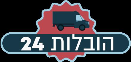 050-754-5339 חברת הובלות 24